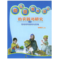 幼儿园区域活动的实践与研究(全两册)