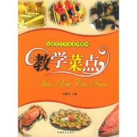 教学菜点——全国烹饪专业系列教材
