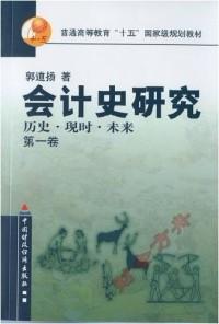 会计史研究(历史现时未来第1卷)