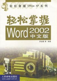 轻松掌握Word 2002中文版——轻松掌握Office XP系列