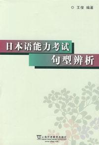 日本语能力考试句型辨析
