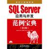 SQL Server应用与开发范例宝典(第2版)