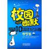 风行校园·校园幽默畅销十周年纪念版(中学卷)
