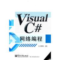 Visual C#网络编程