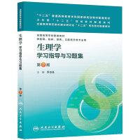 生理学学习指导与习题集(第2版)