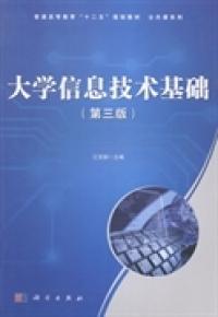 大学信息技术基础(第三版)