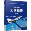 飞行特色大学物理(上册 第2版)