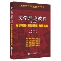文学理论教程(第五版)(同步辅导 习题精练 考研真题)