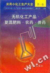 实用小化工生产大全第1卷:无机化工产品·复混肥料·农药·兽药