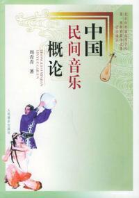 中国民间音乐概论(内容一致,印次、封面或原价不同,统一售价,随机发货)