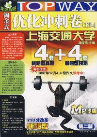2008(上)淘金式优化式冲刺卷CET_4(4套新题型真题+4套新题型预测)MP3版(第二版)
