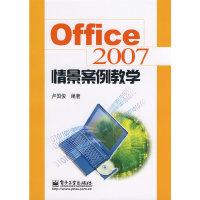 Office2007情景案例教学