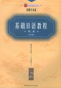基础日语教程 第二册(第2版)