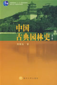 中国古典园林史(第三版)(内容一致,印次、封面或原价不同,统一售价,随机发货)