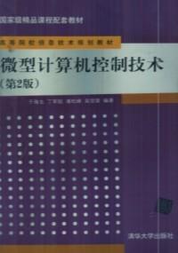 微型计算机控制技术(第2版)(内容一致,印次、封面或原价不同,统一售价,随机发货)