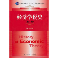 经济学说史(第二版)