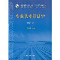 农业技术经济学(第四版)