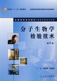 分子生物学检验技术(第2版)
