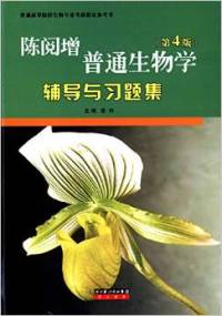 陈阅增普通生物学(第4版)(第四版)辅导与习题集
