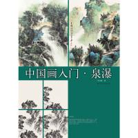 中国画入门·泉瀑