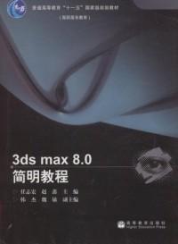 3ds max8.0简明教程(高职高专)
