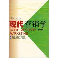 现代营销学(第四版)