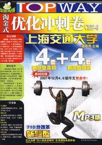 2008(上)淘金式优化冲刺卷CET6(MP3版)(4套新提型真题+4套新提型预测)