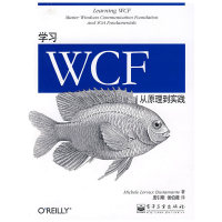学习WCF从原理到实践(Learning WCF:Master Windows Communication Foundation and SOA Fundamentals)