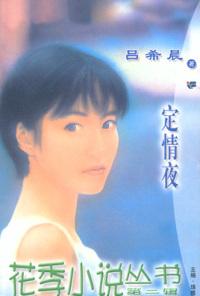 花季小说丛书050:定情夜