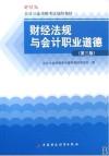 财经法规与会计职业道德(第三版)