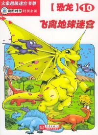 飞离地球迷宫(恐龙10)——大象超级迷宫书架