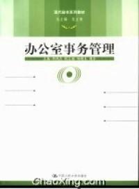 办公室事务管理/现代秘书系列教材