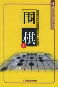 围棋(上中下)——中小学生课外活动系列读本