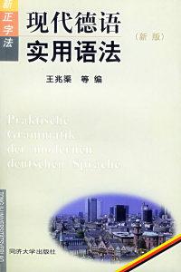 现代德语实用语法(新版)