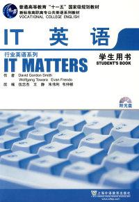 IT英语:学生用书(附光盘)/行业英语系列