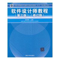 软件设计师教程(第三版)修订版