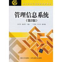 管理信息系统(第2版)(现代经济与管理类规划教材)