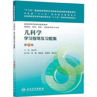 儿科学学习指导及习题集-第2版-从基础.临床.预防.口腔医学类专业用