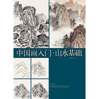 中国画入门·山水基础