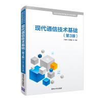 现代通信技术基础(第3版)
