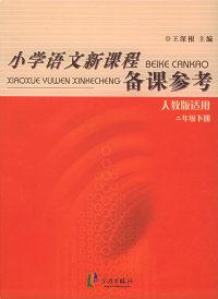 小学语文新课程备课参考:二年级下册(人教版适用)