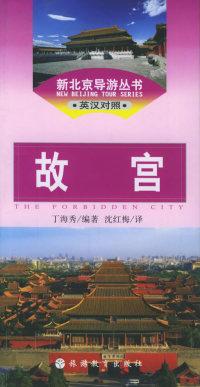 故宫(英汉对照)——新北京导游丛书