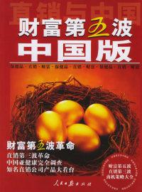 直销与中国——财富第五波中国版