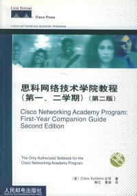 思科网络技术学院教程(第一、二学期,第二版)(附CD-ROM光盘一张)