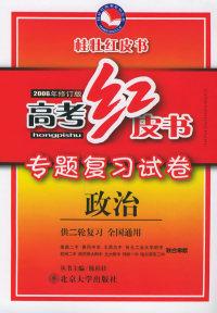 政治(供2轮复习全国通用)(2006年修订版)——高考红皮书专题复习试卷