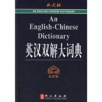 英汉双解大词典(最新版)