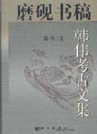 磨砚书稿:韩伟考古文集