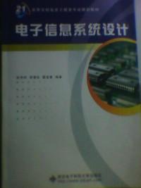 电子信息系统设计