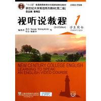 新世纪大学英语系列教材(第二版) 视听说教程1 学生用书