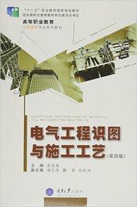 电气工程识图与施工工艺(第四版)